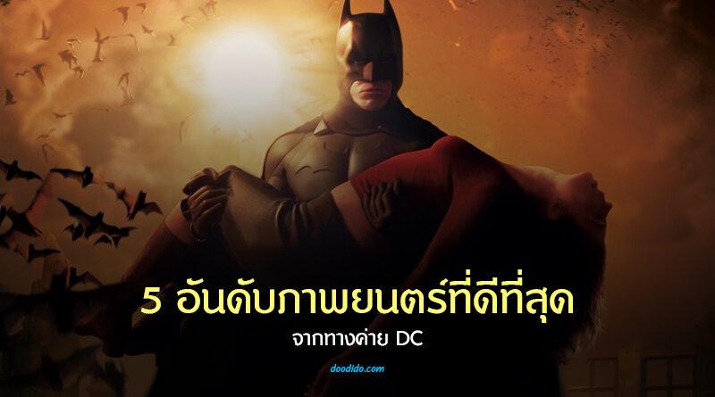 ภาพยนตร์ที่ดี