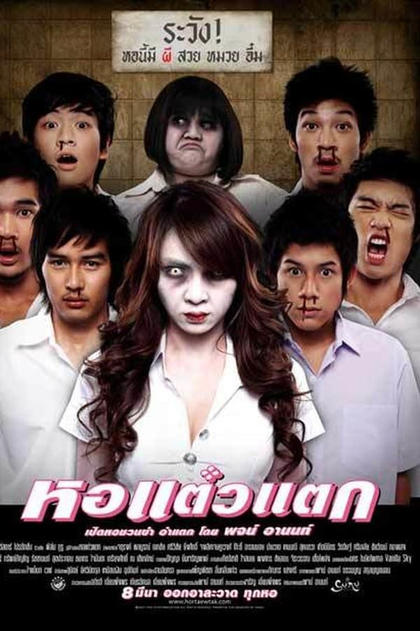 รวมจักรวาลหอแต๋วแตก หนังไทยแนวตลก เรียกความฮา - Movie@DooDido