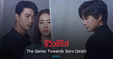 The Game Towards Zero