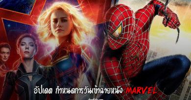 วันเข้าฉายหนัง Marvel