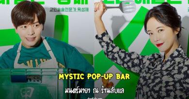 Mystic Popup Bar