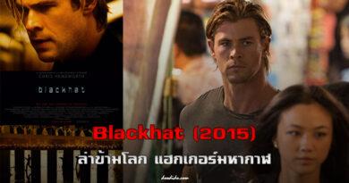 ดูหนัง Blackhat