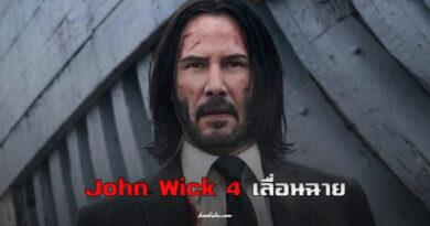 John Wick 4 เข้าฉาย