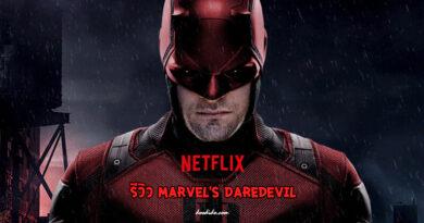 รีวิว Daredevil